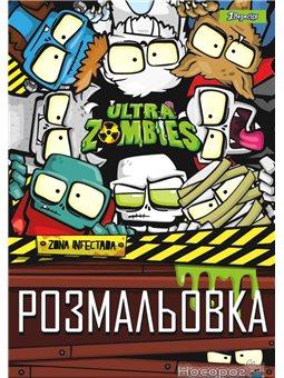 "Раскраска А4 1Вересня ""Zombies"", 12 стр. [1B-CB-12]"