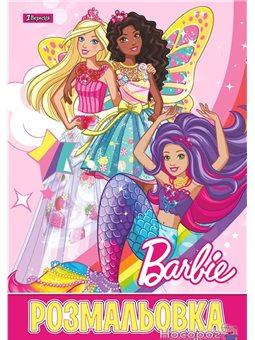 "Раскраска А4 1Вересня ""Barbie 7"", 12 стр. [1B-CB-12]"