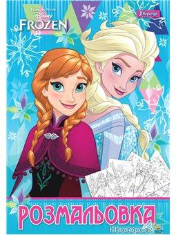 "Раскраска А4 1Вересня ""Frozen"", 12 стр. [1B-CB-12]"