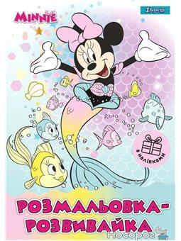 """Раскраска- развивайка 1Вересня """"Minnie"""", с наклейками. А4 [1B-CB-St-12-30]"""
