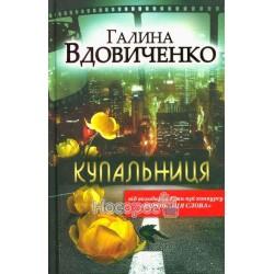 """Купальщица """"Клуб Семейного Досуга"""" (укр.)"""