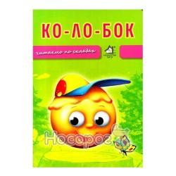 """Читаем по слогам - Ко-ло-бок """"Книжная Хата"""" (укр.)"""