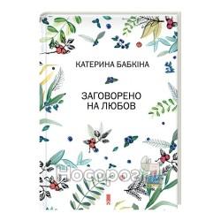 Бабкіна К. Заговорено на любов