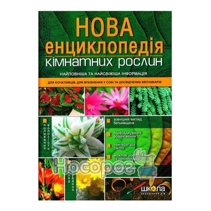 Фото Нова енциклопедія кімнатних рослин М. Цветкова