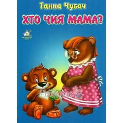 "Кто чья мама? ""Книжная Хата"" (укр.) - А5 Стр10"