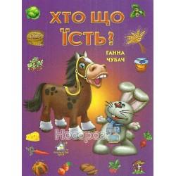 """Кто что ест? """"Книжная Хата"""" (укр.) А5"""