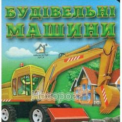 """Строительные машины """"Книжная Хата"""" (укр.)"""