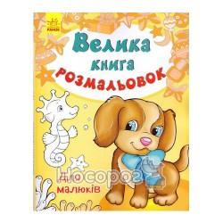 """Большая книга раскрасок - Для малышей """"Ранок"""" (укр.)"""