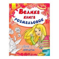 """Большая книга раскрасок - Для девочек """"Ранок"""" (укр.)"""