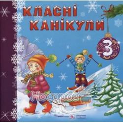 """Веселые каникулы 3 класс """"Учебники и Пособия"""" (укр.)"""