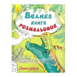 """Большая книга раскрасок - Динозавры """"Ранок"""" (укр.)"""