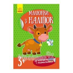 "Рисунки с наклеек - Корова ""Ранок"" (укр.)"