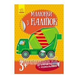 "Рисунки с наклеек - Бетономешалка ""Ранок"" (укр.)"