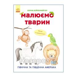 """Рисуем животных - Австралия и Антарктида """"Ранок"""" (укр.)"""