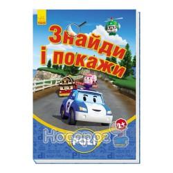 """Robocar Poli - Найди и покажи """"Ранок"""" (укр.)"""