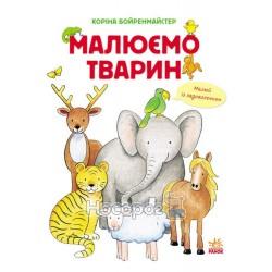 Рисуем животных - Рисуем животных сборник (укр.)