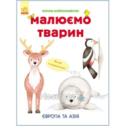Малюємо тварин : Європа та Азія (у)