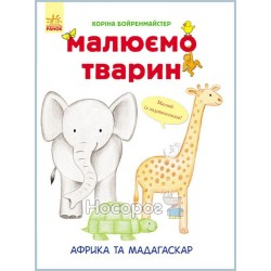 """Рисуем животных - Африка и Мадагаскар """"Ранок"""" (рус.)"""
