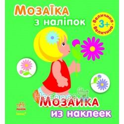 """Мозаїка з наліпок. Для дітей від 3 років. Величина """"Ранок"""" (укр./рос.)"""