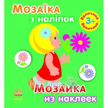 Фото Мозаика из наклеек. Для детей от 3 лет. Величина (рус. / укр.)