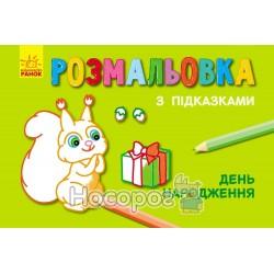 Кн. розмальовка з підказками : День народження (р/у)