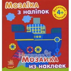 Мозаїка з наліпок. Для дітей від 4 років. Величина (р/у)