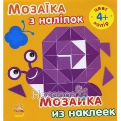 Мозаика из наклеек. Для детей от 4 лет. Цвет (рус. / укр.)