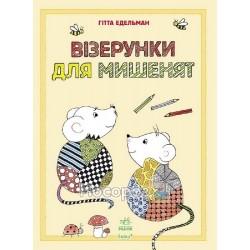 """Рисуем узоры - Узоры для мышат """"Ранок"""" (укр.)"""