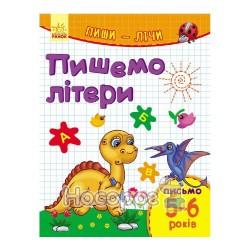 """Пиши-лічи - Пишемо літери """"Ранок"""" (укр.)"""