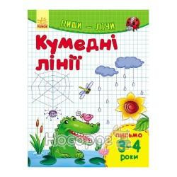 """Пиши-счет - Забавные линии """"Ранок"""" (укр.)"""