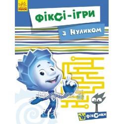 """Фикси-игры: с Ноликом """"Ранок"""" (укр.)"""
