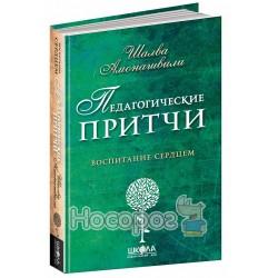 Амонашвілі Ш. Педагогічні притчі