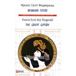 Видання з паралельним текстом Фіцджеральд Ф.С. Великий Гетсбі