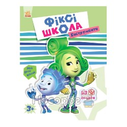 """Фикси-школа - Инструменты """"Ранок"""" (укр.)"""