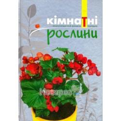 Кімнатні рослини. Якубовська Г.