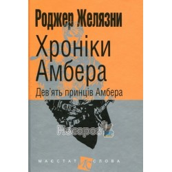 Желязни Р. Хроніки Амбера (покет) кн.1 Роджер Желязни