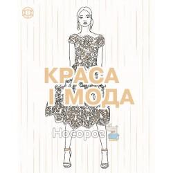 Книга для дозвілля Краса і мода