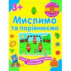 Школа малюків : Мислимо та порівнюємо (у)