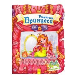 """Замечательный рюкзачок - Рюкзачок принцессы """"Ранок"""" (укр.)"""