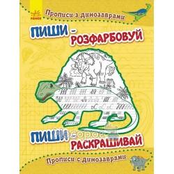 Пиши-розфарбуй: Прописи з динозаврами(р/у)