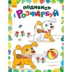 """Посмотри и раскрась - Зверушки """"Ранок"""" (укр.)"""