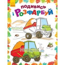 """Посмотри и раскрась - Машинки """"Ранок"""" (укр.)"""