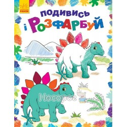 """Посмотри и раскрась - Динозаврики """"Ранок"""" (укр.)"""