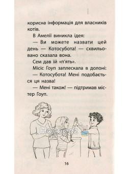 Истории спасения. Кошачьи шалости АССА (укр.)