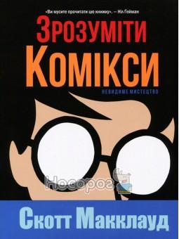 Понять комиксы Рідна Мова (укр.)