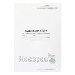 Будинкова книга Фолдер А4, 16 арк., 00127