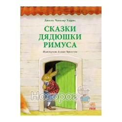 """Читаем с увлечением - Сказки дядюшки Римуса """"Ранок"""" (рус.)"""