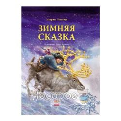 """Читаем с увлечением - Зимняя сказка """"Ранок"""" (рус.)"""