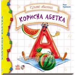 """Интересные алфавита - Полезная азбука """"Ранок"""" (укр.)"""