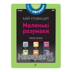 """Мой планшет - Маленькие умники 4-5 лет """"Артбукс"""" (укр.)"""
